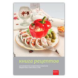 Книга рецептов для ПКА-6-1/1ПМ / ПКА-10-1/1ПМ