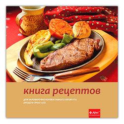 Книга рецептов для ПКА-6-1/3П