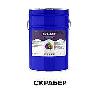 Средство для удаления старой краски (очиститель) для металла, бетона - СКРАБЕР (Краскофф Про)