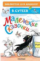 БибДляДошколят Сутеев В.Г. Маленькие сказочки