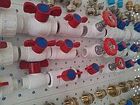 Вентили шаровые, запорная арматура для систем отопления и подачи холодной и горячей воды.