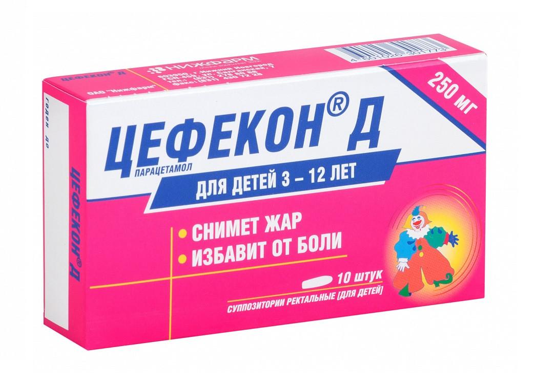 Цефекон Д 0,25г №10(свечи д/детей от3 до 12 лет)