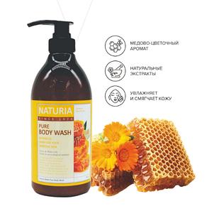 NATURIA Гель для душа МЕД/ЛИЛИЯ PURE BODY WASH (Honey & White Lily)