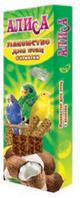 Палочки-лакомство для птиц с кокосом «Алиса», 2*35 г