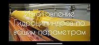 Изготовление Ремонт Гидроцилиндров