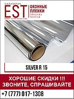 Солнцезащитная пленка Silver 15 с высоким отражением