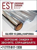 Cолнцезащитная пленка SILVER 15 Exter 2mil (наружка)