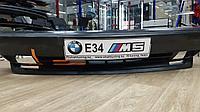 Передний бампер BMW E34 M-Technic