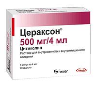 Цераксон 500 мг 4 мл №5 амп.