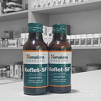 Кофлет сироп без сахара (Koflet-SF Syrup ) Himalaya, 100 мл