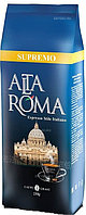 Кофе свежеобжаренный Alta Roma SUPREMO (арабика, в зернах, 0,25 кг)