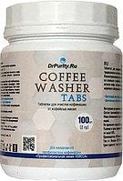 Средство для удаления кофейных масел DrPurity Coffee Washer TABS 15