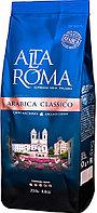 Кофе свежеобжаренный Alta Roma ARABICA CLASSICO  (арабика, в зернах, 0,25 кг)