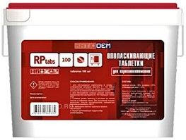 Таблетки ополаскивающие для пароконвектоматов RatioDem RP tabs 100