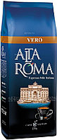 Кофе свежеобжаренный Alta Roma VERO (арабика, робуста, в зернах, 0,25 кг)