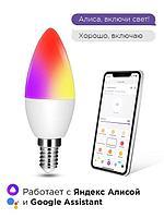 KOJIMA / SMART / Смарт / E14 Умная светодиодная лампочка RGB с Wi-Fi, Яндекс Алисой 5W Е14