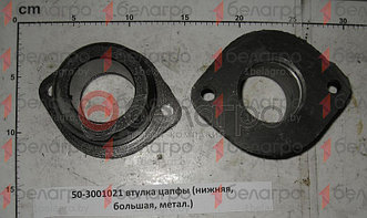 50-3001021 Втулка цапфы МТЗ нижняя, большая, Беларусь