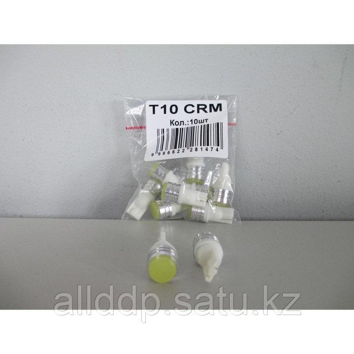 Светодиодная лампа KS-auto, T10, 12 В, CRM, белая
