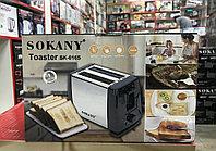 Тостер SOKANY SK-016S