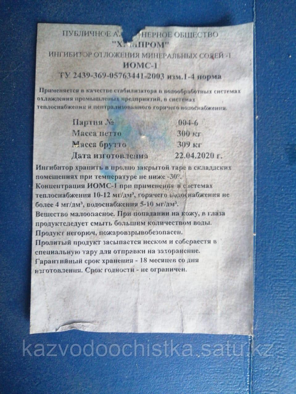 ИОМС-1 Ингибитор отложений минеральных солей самовывоз, г Щучинск