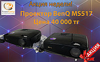 Проектор в хорошем состояние BenQ MS517