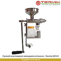 Ручной маслопресс Termix OP01