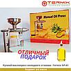 Ручной маслопресс Termix OP01, фото 3