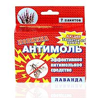 Универсальное средство от моли Антимоль 7 мешочков в 1 пачке