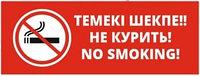 "Табличка ""Не курить!"""