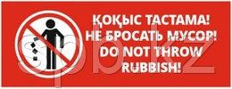 """Табличка """"Не бросать мусор!"""""""