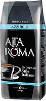Кофе свежеобжаренный Alta Roma AZZURRO (арабика, в зернах, 1 кг)