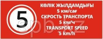 """Табличка """"Скорость транспорта 5 км/ч!"""""""