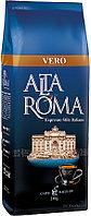 Кофе свежеобжаренный Alta Roma VERO (арабика, робуста, в зернах, 0,1 кг)