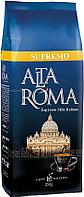 Кофе свежеобжаренный Alta Roma SUPREMO  (арабика, молотый, 0,25 кг)