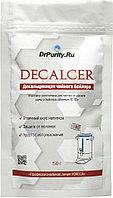 Средство для декальцинации DrPurity Decalcer 150
