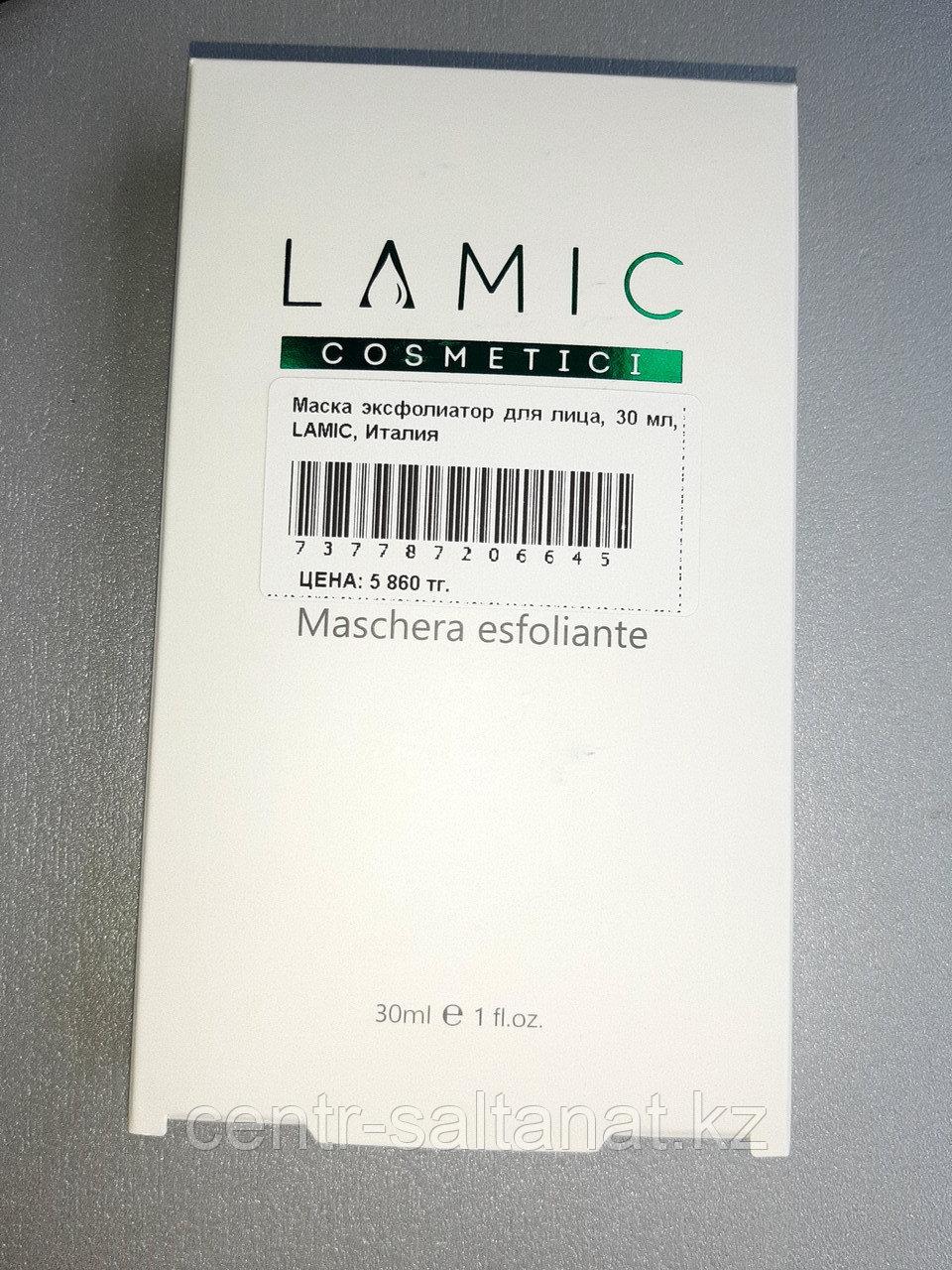 Маска эксфолиант для лица LAMIC 30 г