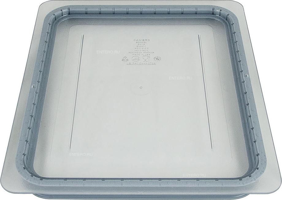 Крышка для гастроемкости Cambro 20CWGL 135 GN 1/2 (325х265) поликарбонат