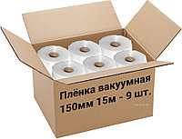 Пленка рифленая для вакуумной упаковки Freshield 150L15-9 (150мм 15м) 9 рулонов