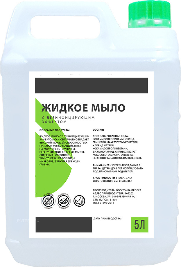 Мыло жидкое BVC 00503 5 л