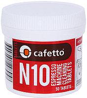 Средство для чистки Cafetto N10 Tablets