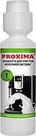 Средство для промывки молочных систем Dr.coffee M11, 250 мл