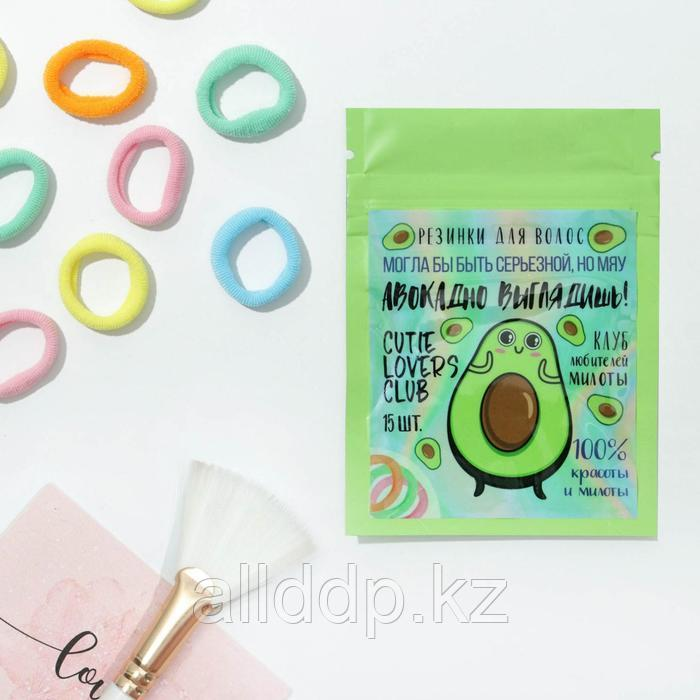 Набор резинок в цветном пакете «Авокадно выглядишь», 15 шт., 7 х 10 см
