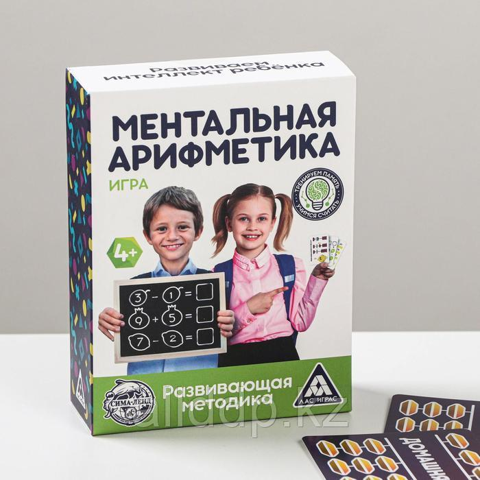 Развивающая игра для детей «Ментальная арифметика», 50 карточек