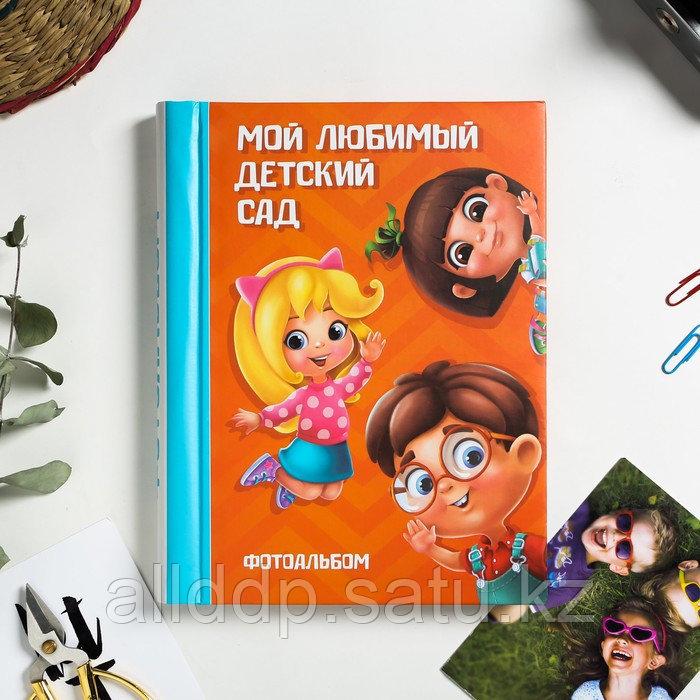"""Фотоальбом """"Мой любимый детский сад"""", 30 магнитных листов"""