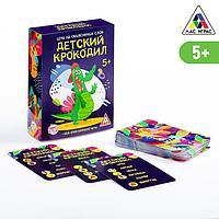 Игра «Детский Крокодил» на объяснение слов, 70 карт, 5+