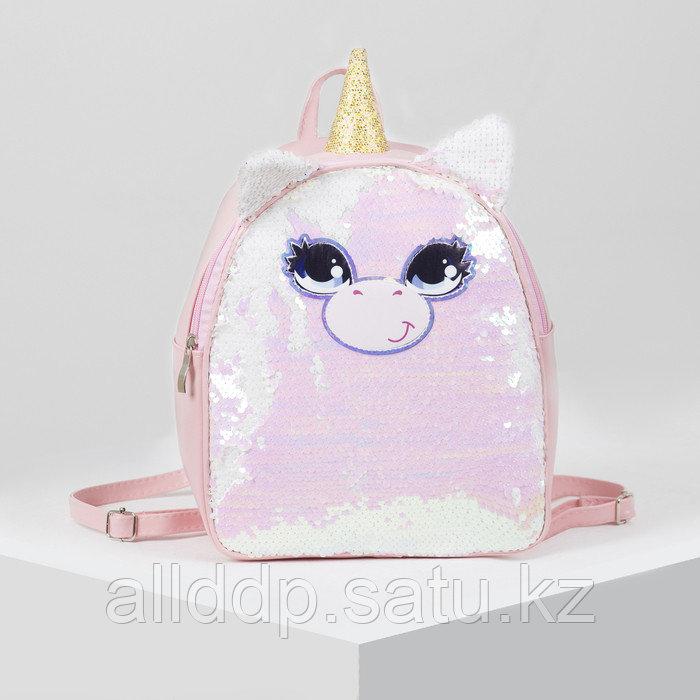 Рюкзак детский с пайетками, отдел на молнии, цвет розовый, «Единорог»