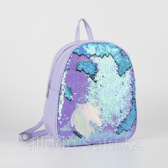 Рюкзак детский с пайетками, отдел на молнии, цвет голубой, «Единорог»