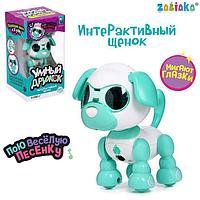 Робот-собака «Умный дружок», интерактивный, звук, свет, цвет бирюзовый