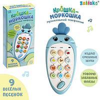Музыкальный телефон «Крошка-Моркошка», свет, звук, цвет синий