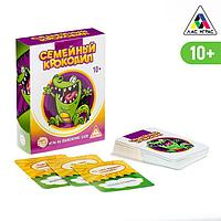Игра «Семейный Крокодил» на объяснение слов, 70 карт, 10+